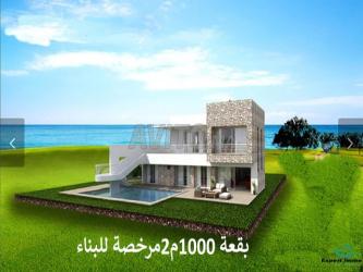 بقع أرضية محفظة للبناء نواحي سيدي رحال الشاطئ