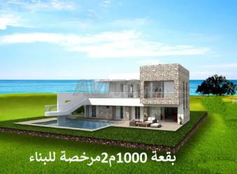 بقع أرضية محفضة للبناء نواحي سيدي رحال الشاطئ