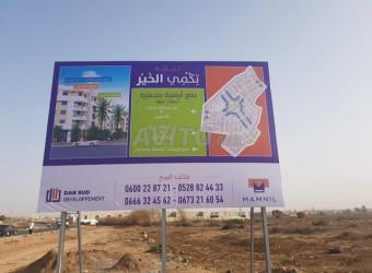 بقع سكنية و تجارية