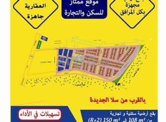 terrain a vdre à Sidi Allal bahraoui